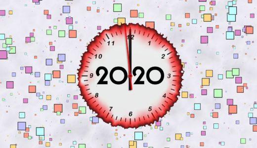 2020年で行いたいことリスト10