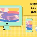 誠建設工業(8995)の銘柄分析 ― 時価総額10億円の優良ネットネット株