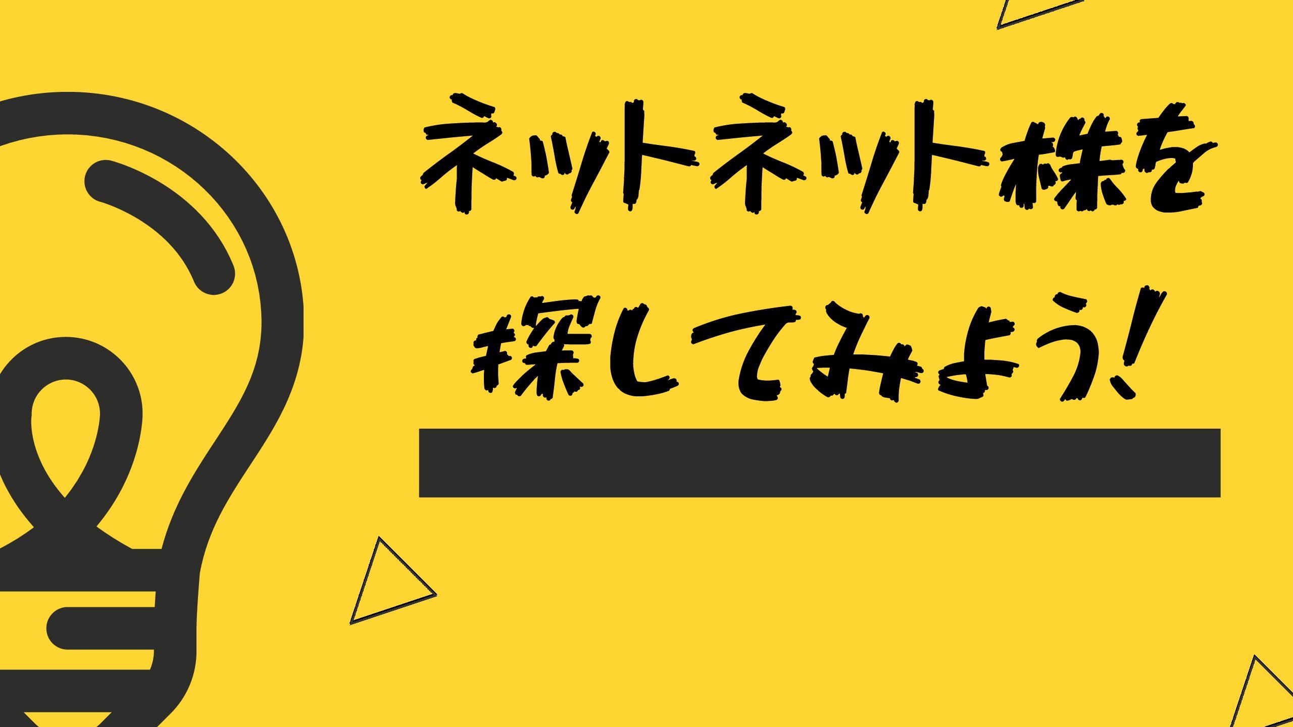 【保存版】ネットネット株(グレアム式)の探し方 マニュアル