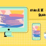 【最新版】日和産業(2055)の銘柄分析 ― Unearthが注目するネットネット株