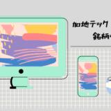加地テック(6391)の銘柄分析 ― 三井E&Sが大株主のネットネット株