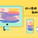 桂川電機(6416)の銘柄分析 ― ネットネット株ランキングTop1銘柄は買い?